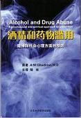 Chinese Alc Drug Ab